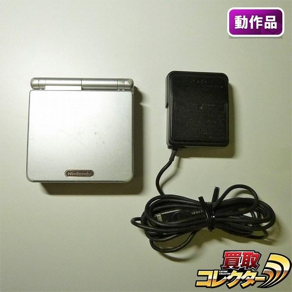 GBASP ゲームボーイアドバンスSP シルバー 本体 AGS-001