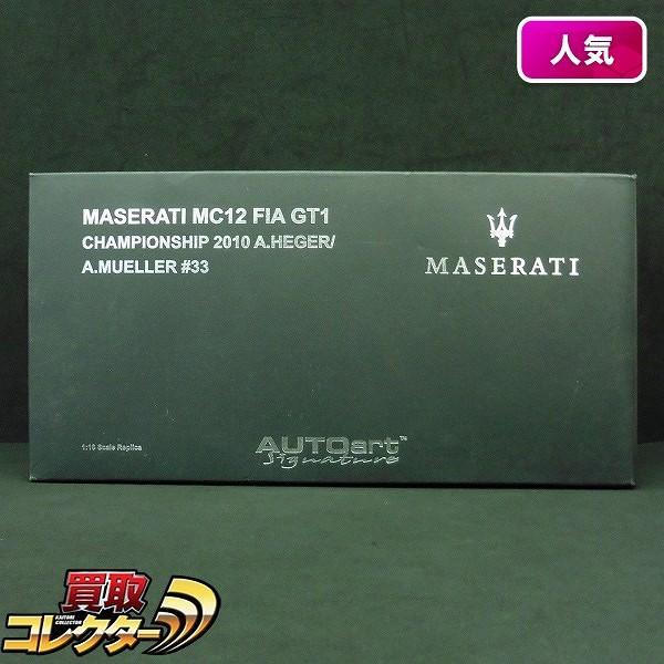 オートアート 1/18 マセラティ MC 12 FIA GT1 2010 #33