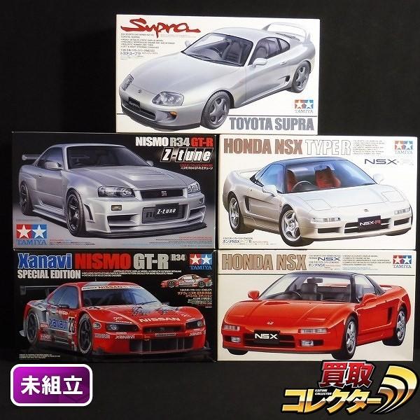タミヤ 1/24 Xanavi ニスモ GT-R R34 NSX タイプR スープラ 他