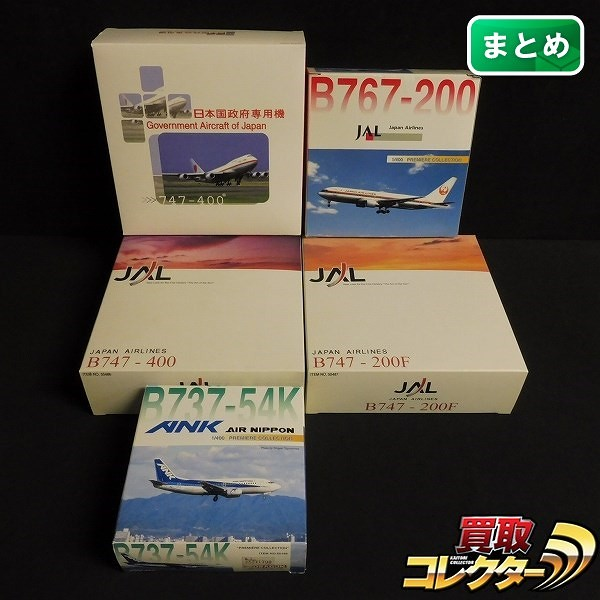 Dragon 1/400 B747-400 日本国政府専用機 B737-54K ANK他
