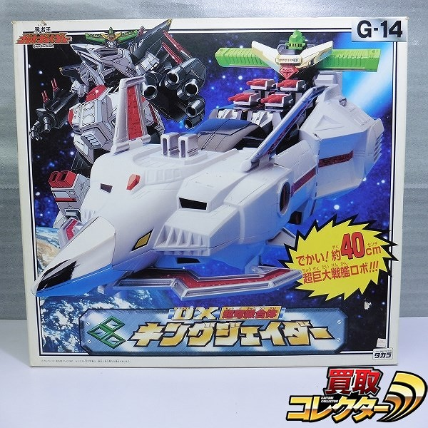 タカラ G-14 DX超弩級合体 キングジェイダー / 勇者王ガオガイガー