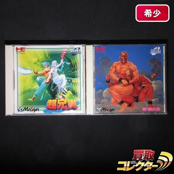 PCエンジン ソフト CD-R 超兄貴 愛・超兄貴 / メサイヤ