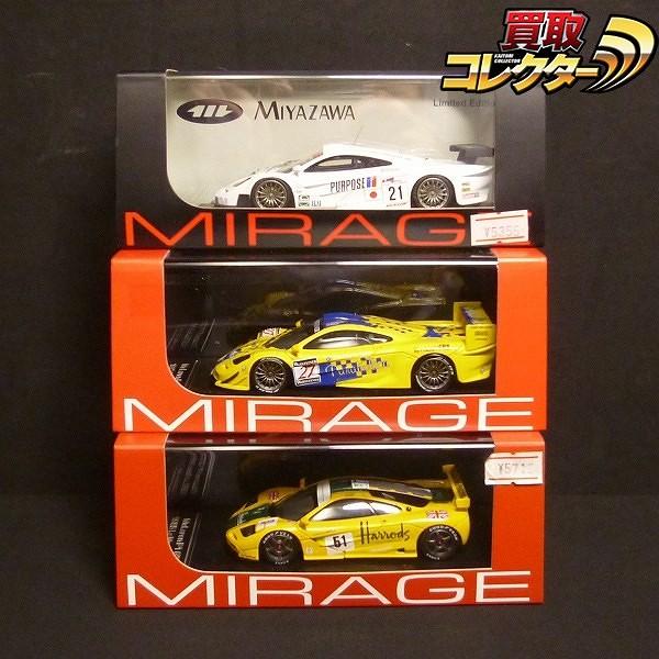 hpi 1/43 マクラーレン F1 GTR 1997 鈴鹿 1995 ルマン 他