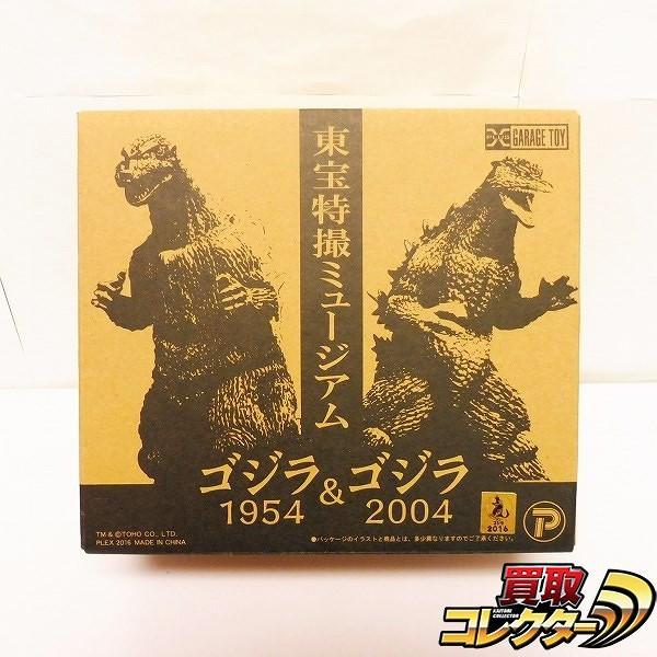 エクスプラス 東宝特撮ミュージアム ゴジラ1954&ゴジラ2004