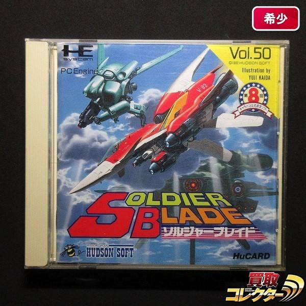 PCエンジン Huカード ソルジャーブレイド SOLDIER BLADE_1