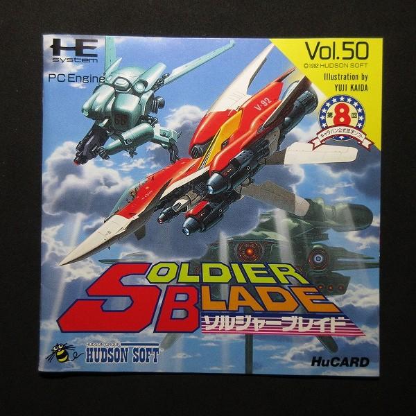 PCエンジン Huカード ソルジャーブレイド SOLDIER BLADE_3
