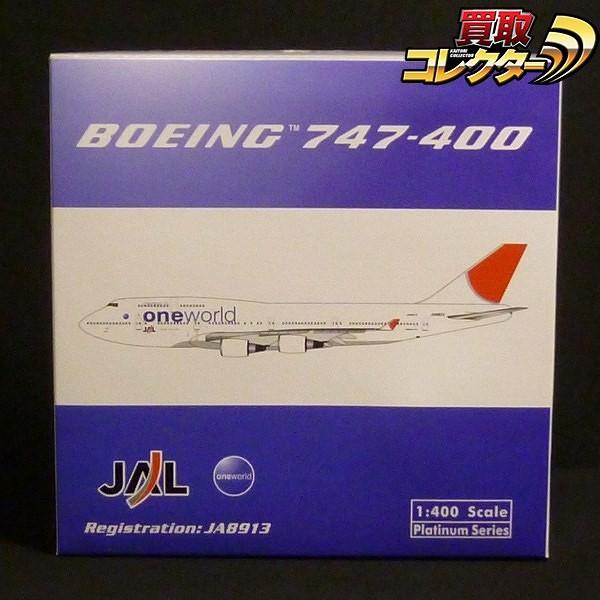 フェニックス 1/400 JAL ボーイング 747-400 one world JA8913