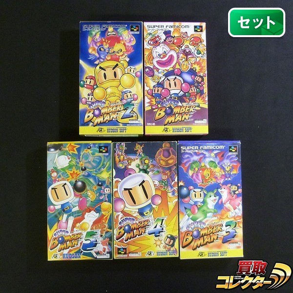 SFC ソフト スーパーボンバーマン 1~5 計5本 箱説有 / ハドソン_1