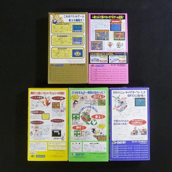 SFC ソフト スーパーボンバーマン 1~5 計5本 箱説有 / ハドソン_2