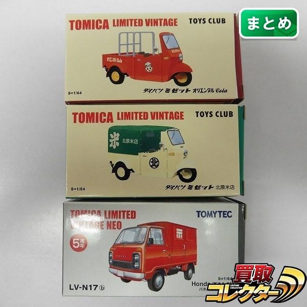 トミカ リミテッドヴィンテージ ミゼット TOYS CLUB TN-V 郵便車