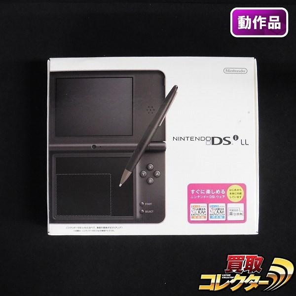 ニンテンドー DS i LL ダークブラウン 本体 / 任天堂_1