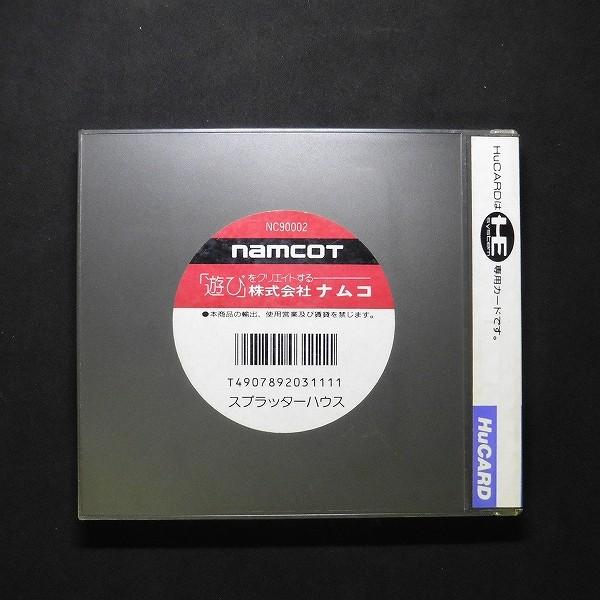 PCエンジン ソフト スプラッターハウス / ナムコ_2