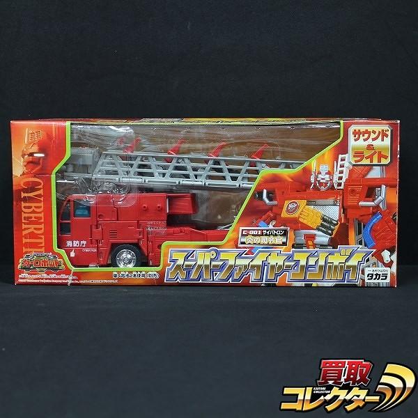 TF カーロボット C-001 炎の司令官 スーパーファイヤーコンボイ