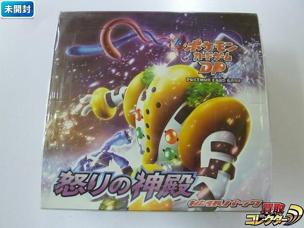 ポケモンカード DP 怒りの神殿 パック BOX ボックス 1ED 未開封