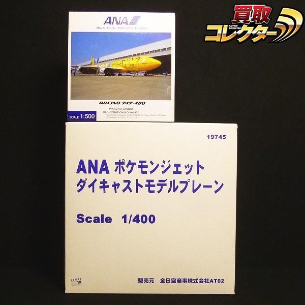 ANA 1/400 ポケモンジェット ダイキャストモデル プレーン 他_1