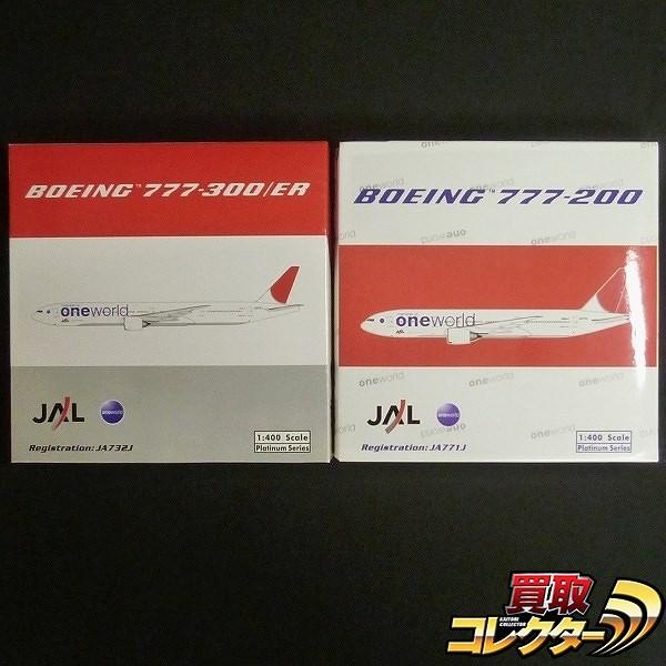 フェニックス 1/400 JAL B777-200 777-300ER one world