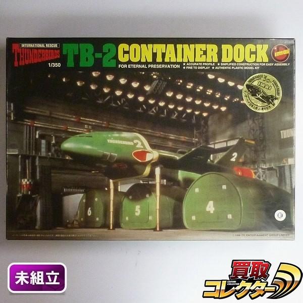 イマイ 1/350 サンダーバード2号 TB-2 コンテナドック
