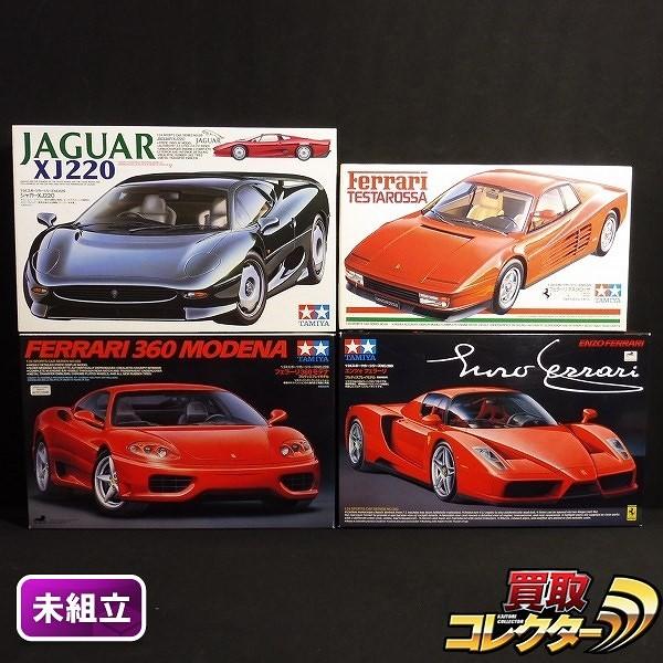 タミヤ 1/24 ジャガー XJ220 フェラーリ 360 モデナ 他_1