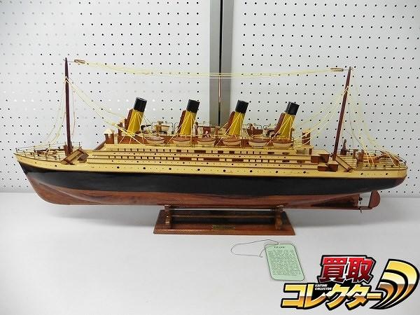 木製模型 TC-10 タイタニック 完成品 / Titanic 客船 イギリス