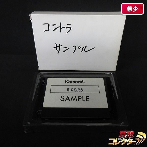 サンプルロム FCソフト 魂斗羅 SAMPLE ROM_1