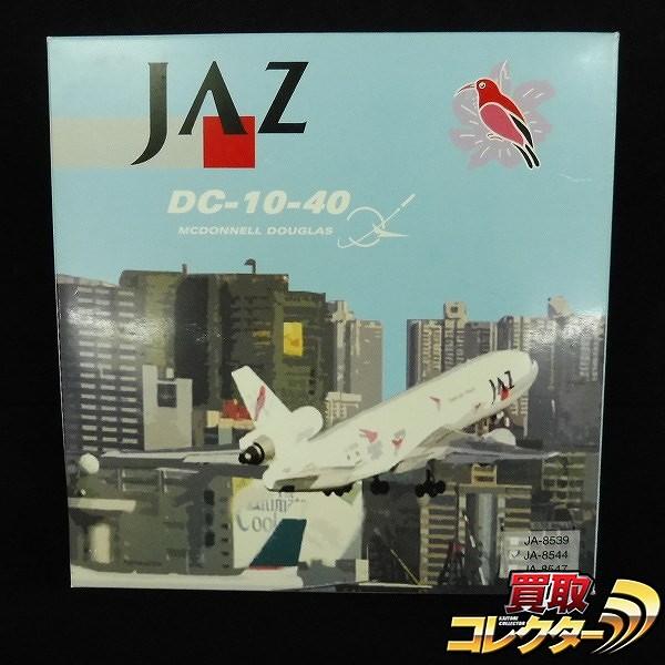1/400スケール JAZ DC-10-40 JA-8544 飛行機 模型_1