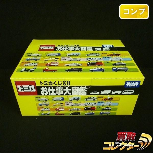 トミカくじ12 お仕事大図鑑 全20種 店頭用 BOX付 白バイ 他_1