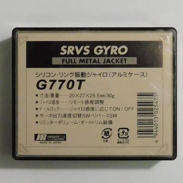 JRプロポ シリコン・リング振動ジャイロ G770T 未開封_3