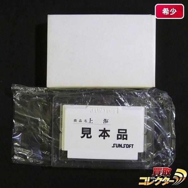 FC ファミコン ソフト 上海 サンプルロム / サンソフト SUNSOFT_1