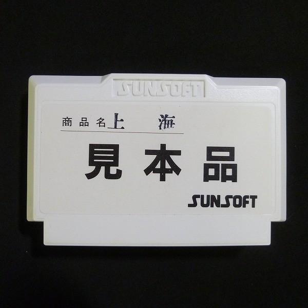 FC ファミコン ソフト 上海 サンプルロム / サンソフト SUNSOFT_2