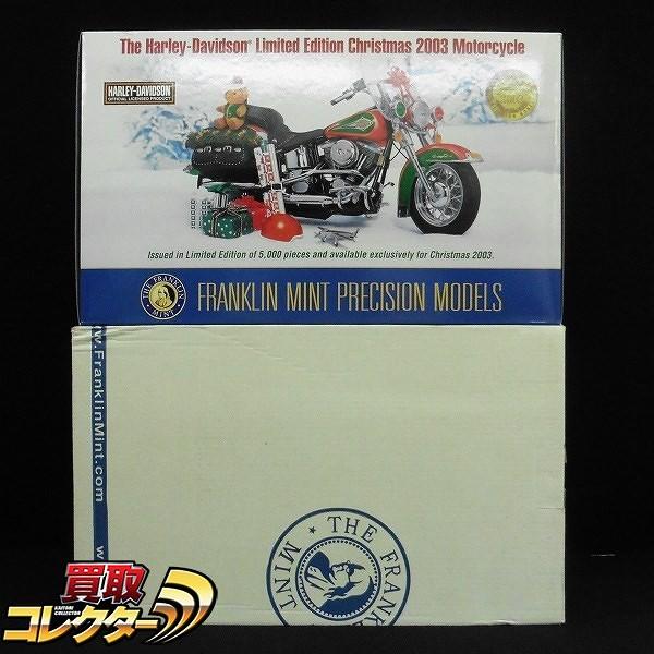 フランクリンミント B11C391 ハーレーダビッドソン 2003 Xmas_1