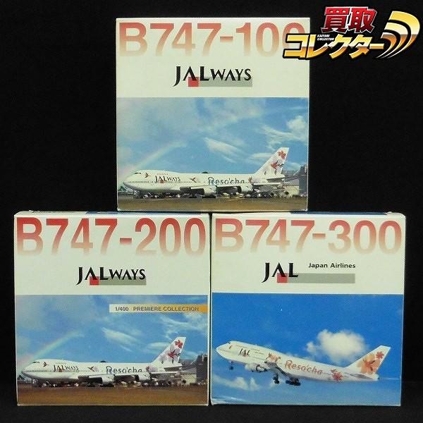 ドラゴン 1/400 JALウェイズ リゾッチャ B747-100 B747-200 他_1