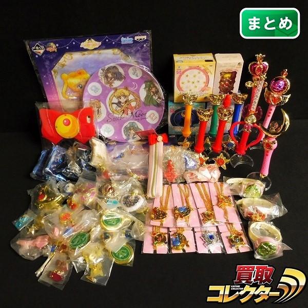 美少女戦士セーラームーン 一番くじ E賞 F賞 ミラー ガチャ 他