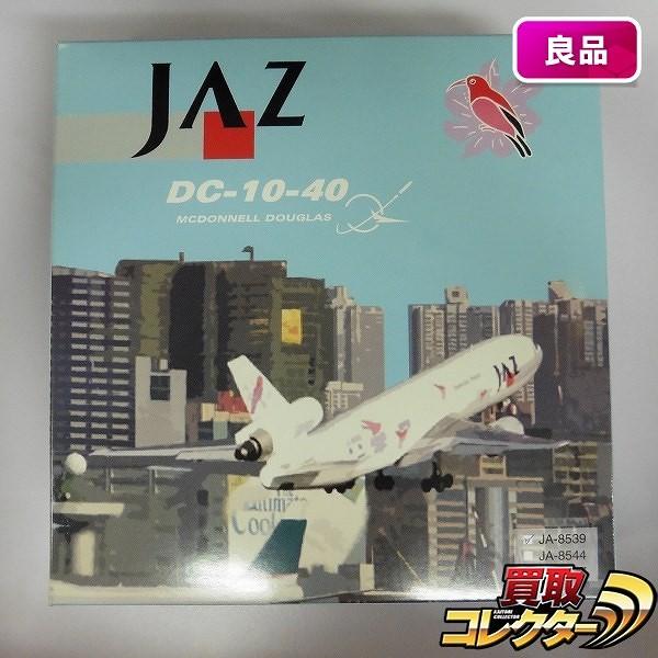 1/400 JAZ DC-10-40 JA8539 / ジャルウェイズ JAL 民間航空機