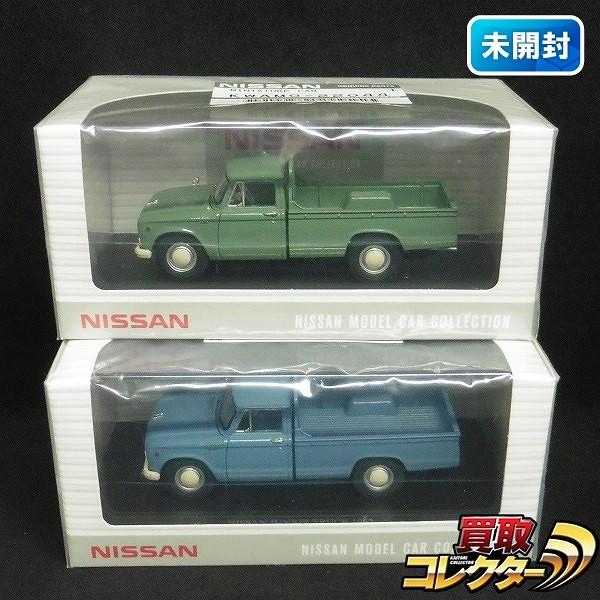 エブロ 1/43 日産 ジュニア トラック 1962 2種 青 緑 未開_1