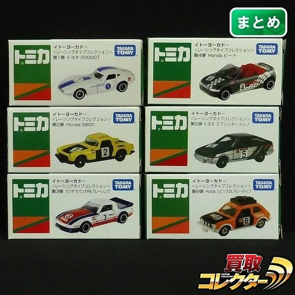トミカ イトーヨーカドー レーシングカーコレクション 第1~6弾_1