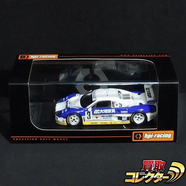 hpi・racing 1/43 サード SARD MC8R #3 1995 鈴鹿 8875