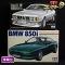 タミヤ 1/24 スポーツカーシリーズ BMW M635CSi 850i