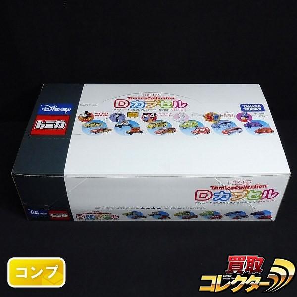 ディズニー トミカコレクション Dカプセル Red Selection 1BOX