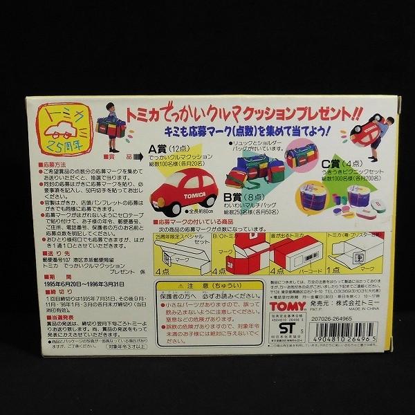 トミカ ゆかいなトレーラーセット 25周年限定スペシャル_2