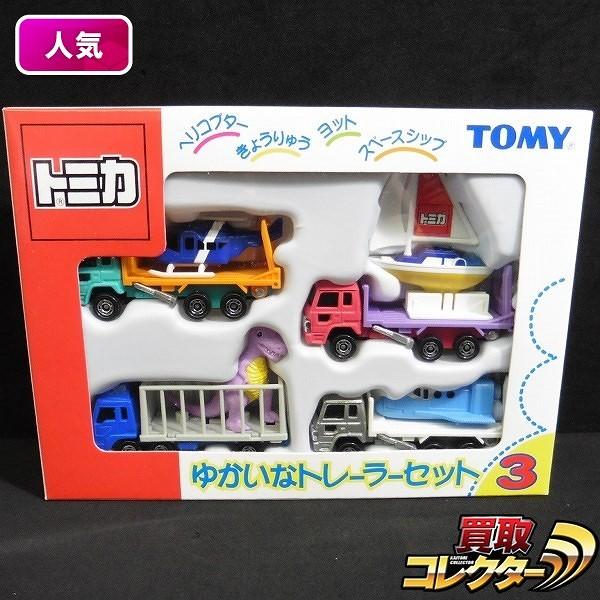 トミカ ゆかいなトレーラーセット3 ぞう きょうりゅう ヨット 他_1