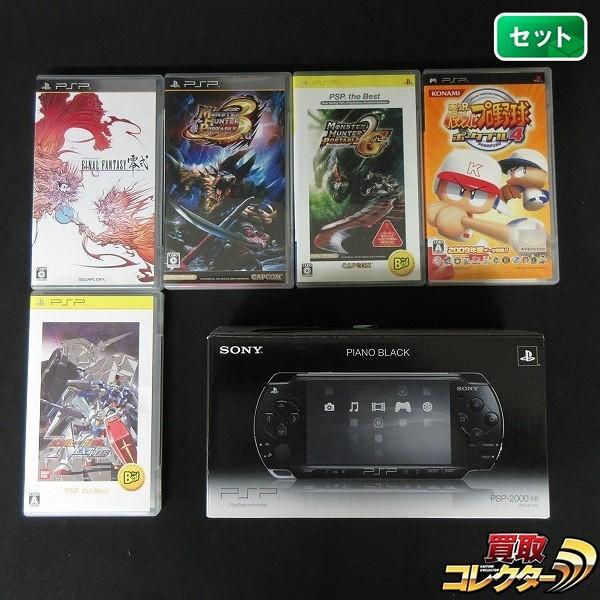 PSP本体 PSP-2000 + ソフト5本 モンハン 2nd G 3rd パワプロ 他