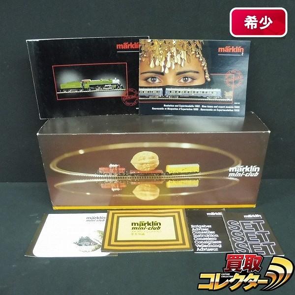 メルクリン Zゲージ 8171 スターターキット Sセット / 日本仕様