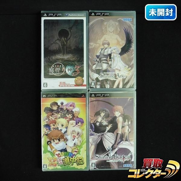 PSP ソフト 流行り神3 シャイニングアーク ブレイド 他