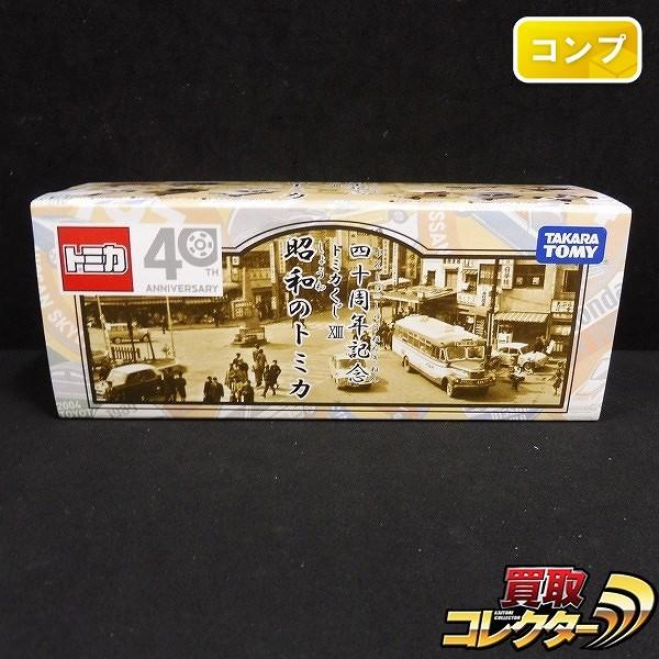 トミカくじ13 四十周年記念 昭和のトミカ 全10種 店頭用BOX付