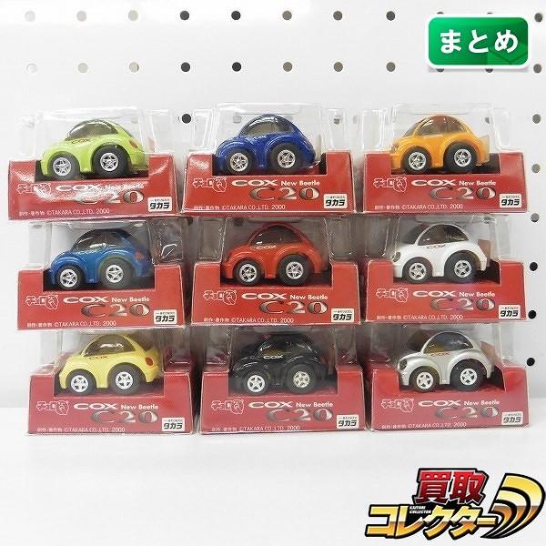チョロQ COX コックス VW ニュービートル C20 まとめ 9種 黄 赤
