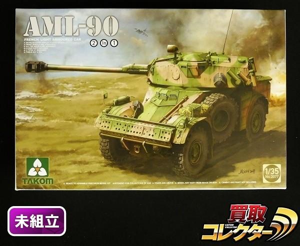 タコム 2077 1/35 パナール AML-90 フランス軽装甲車 2in1