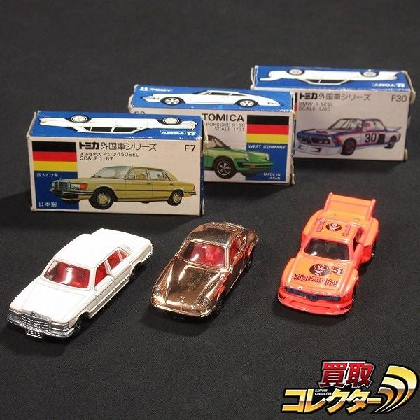 トミカ 青箱 BMW 3.5CSL ポルシェ 911S ベンツ 450SEL 日本製