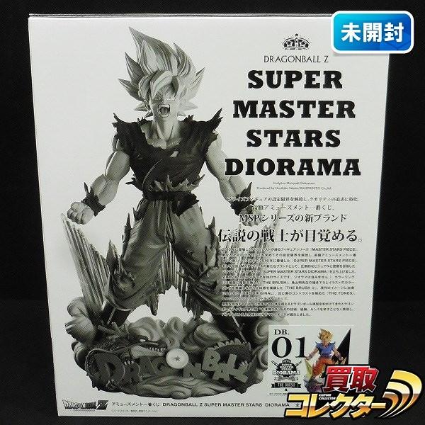 DB Z SUPER MASTER STARS DIORAMA A賞 01 悟空 ブラシ彩色