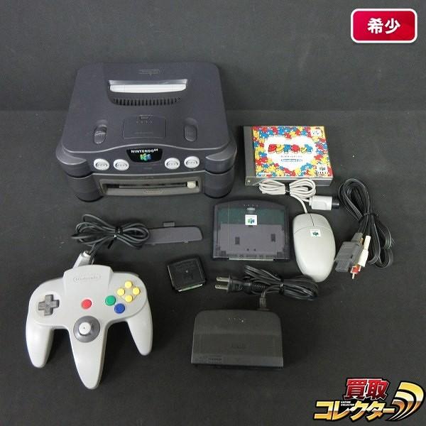 N64本体 64DD本体 モデム ランドネットディスク マウス