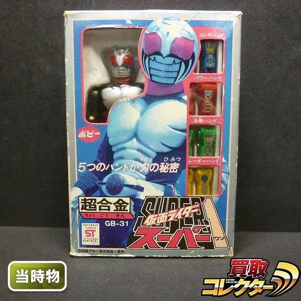 ポピー 当時物 GB-31 超合金 仮面ライダー スーパー1 / 東映